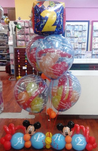 μπαλόνια-μπουκέτο-για-τα-δεύτερα-γενέθλια-τυπωμένα-με-happy-birthday-και-ονομα