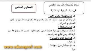 أسئلة مساعدة للحفظ في مادة التربية الإسلامية المستوى السادس ابتدائي