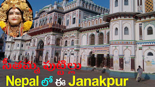 significance of sita mother land | janaki mandir janakpur Nepal history of mithila janakpur