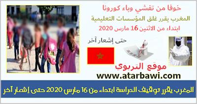خوفا من تفشي كورونا ... المغرب يقرر توقيف الدراسة ابتداء من 16 مارس 2020 حتى إشعار آخر