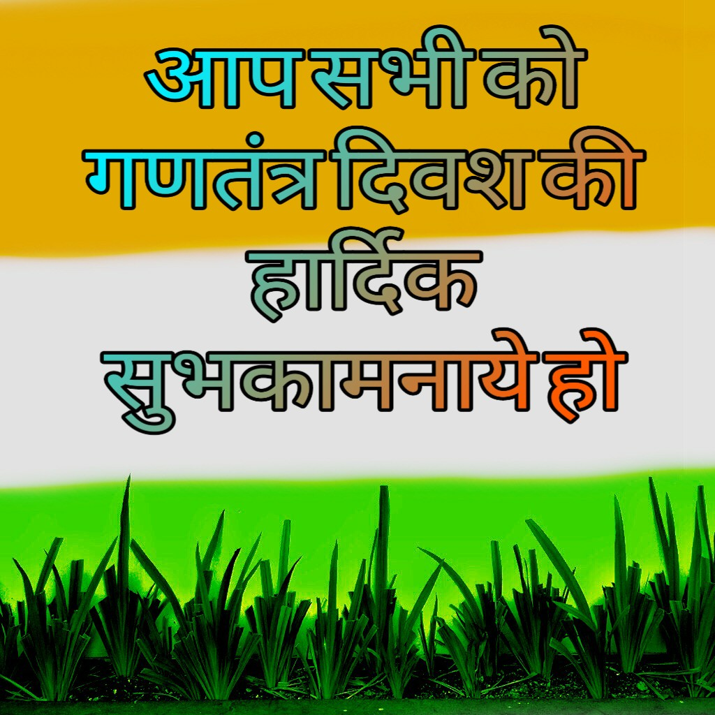 Happy Republic day wishing images