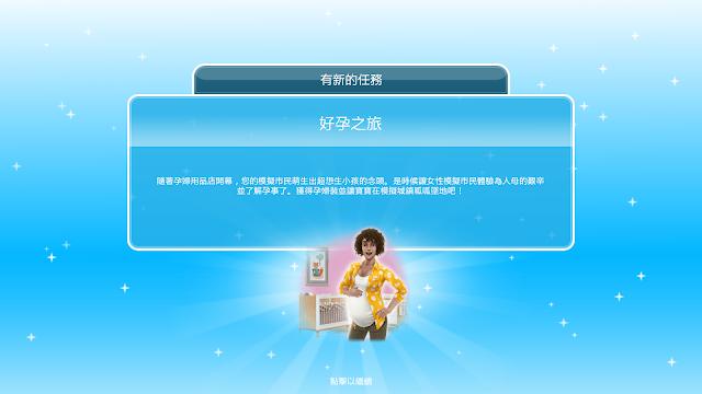 初夏的極光: 【攻略】The Sims FreePlay - 好孕之旅任務(十月懷胎)