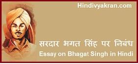 सरदार भगत सिंह पर निबंध। Essay on Bhagat Singh in Hindi