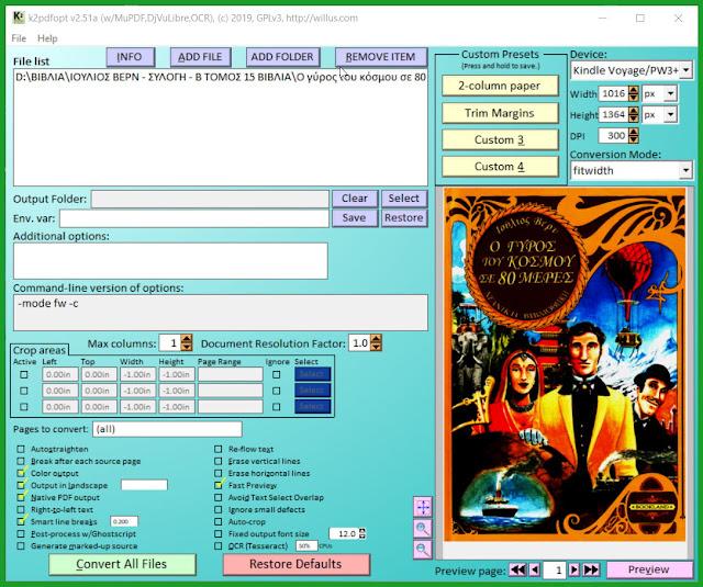 K2pdfopt : Βελτιστοποιήσετε αρχεία PDF και DJVU για  ηλεκτρονικούς αναγνώστες και smartphones