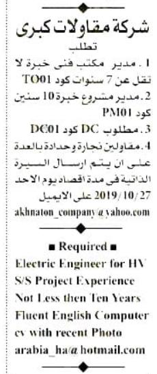 وظائف شركات المقاولات خلال شهر أكتوبر 2019 مطلوبين ( مديرين ومقاولين ،مهندسين ومندوبين )