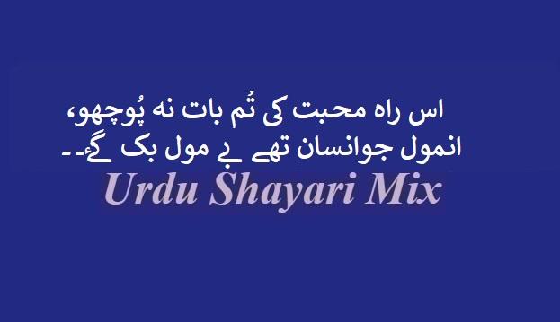 Sad shayari | Us raahe muhabbat ki | Urdu poetry