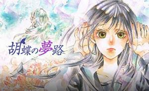 Kochou no Yumeji Manga