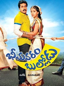 Bhimavaram Bullodu (2020) Hindi Dubbed 650MB HDRip 720p HEVC x265 Free Download