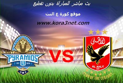 موعد مباراة الاهلى وبيراميدز اليوم 06-02-2020 الدورى المصرى