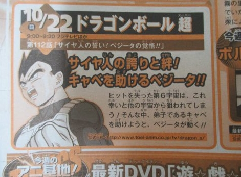 Dragon Ball Super episode 112 weekly shonen jump preview
