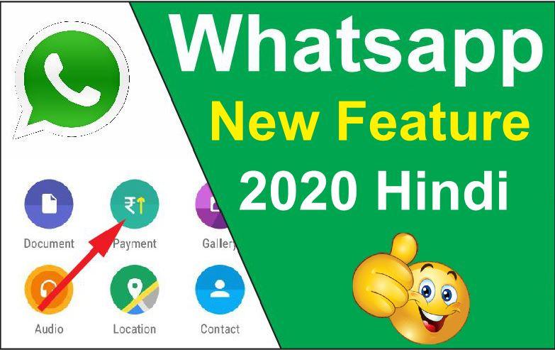 Whatsapp new Feature 2020 In Hindi