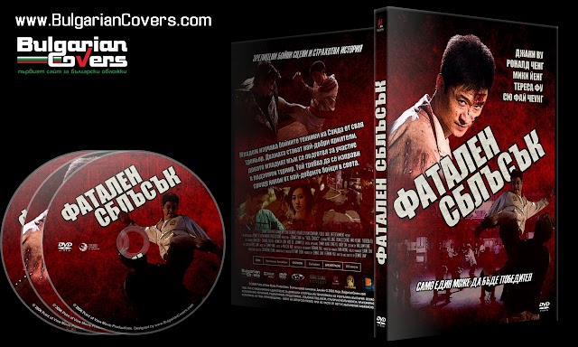 Fatal Contact (2006) - R1 Custom DVD Cover