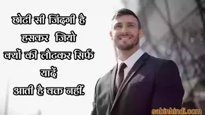 two line life quotes in hindi