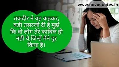 Bad Luck Quotes Hindi / खराब किस्मत कोट्स