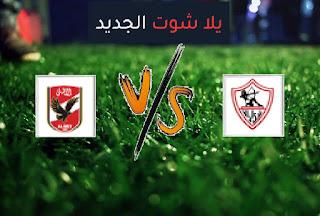 نتيجة مباراة الاهلي والزمالك اليوم الاحد في الدوري المصري