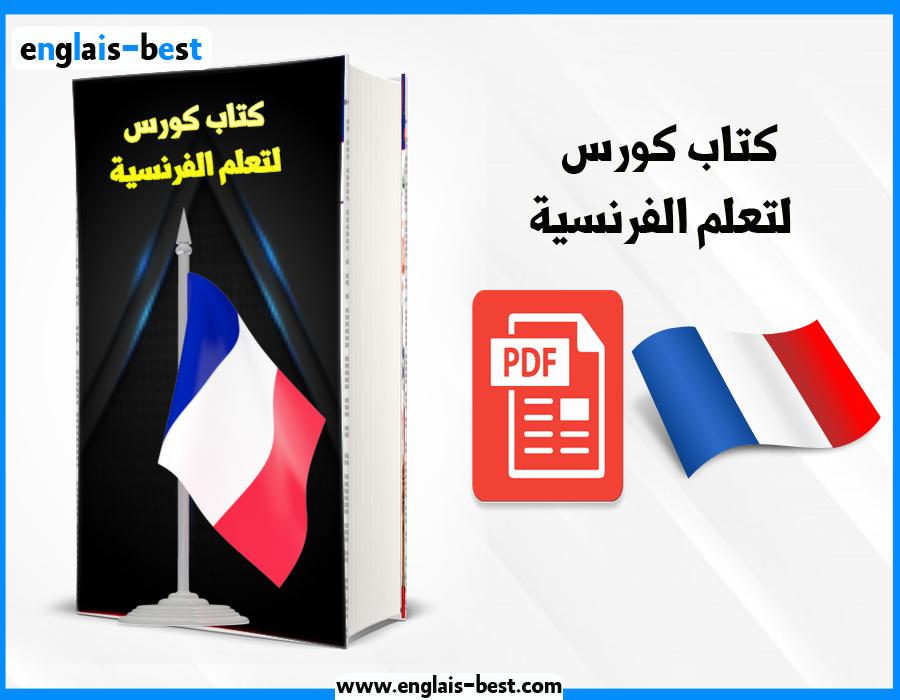 تحميل كتاب كورس لتعلم الفرنسية  PDF