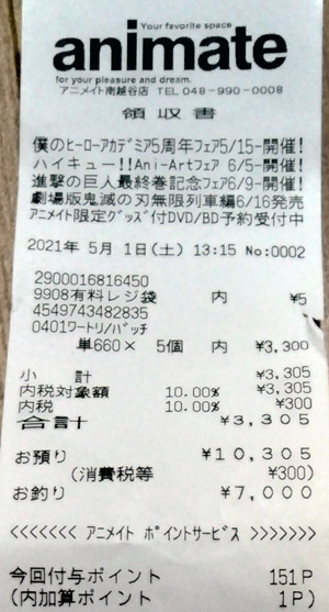 アニメイト 南越谷店 2021/5/1 のレシート
