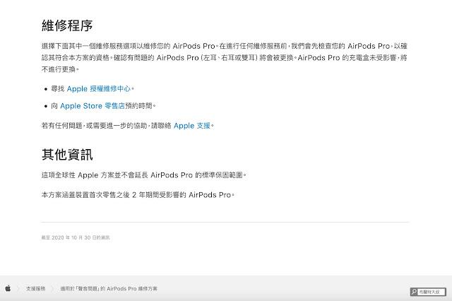 【生活分享】AirPods Pro 功能瑕疵,Apple 公佈召回計畫可免費維修 (包含送修經驗分享) - 要不要馬上送修,Apple 給消費者們很高的彈性