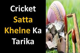 Cricket Satta Khelne Ka Tarika | क्रिकेट सट्टा खेलने का तरीका