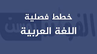 خطة لغة عربية ثامن فصل أول
