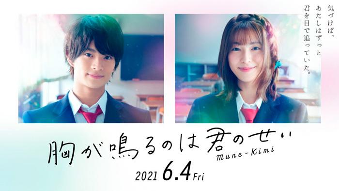 Heartbeats: ¡Al límite de la taquicardia! (Mune ga Naru no wa Kimi no Sei) live-action film - poster