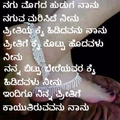 Kannada Smile Quotes