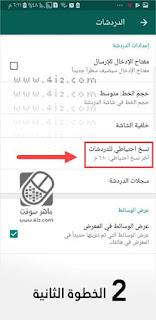 تم حظر رقم هاتفك من استخدام واتساب
