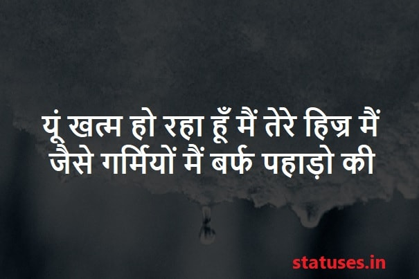 Sad Broken Hindi Status Line and Shayari