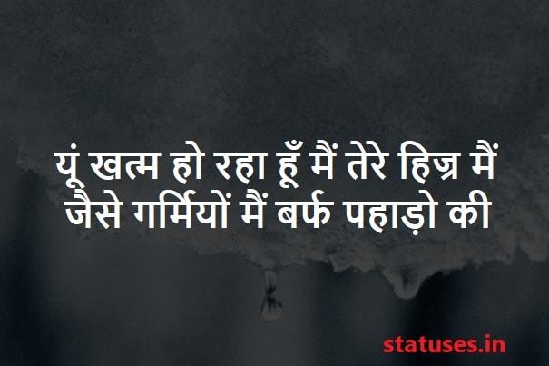 Sad Broken Hindi Status Line and Shayari
