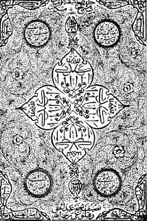 Ashatul Lumat Fi Sharah Al Mishkat / اشعۃ اللمعات فارسی by شیخ عبد الحق محدث دہلوی رحمۃ اللہ علیہ