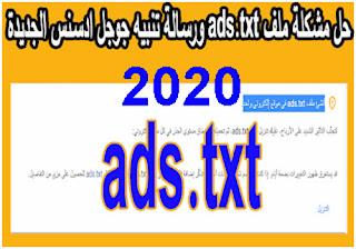 شرح إنشاء ملف ads txt وحل مشكلة الأرباح معرَّضة للخطر بطريقة الصحيحة 2020