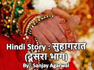 hindi story suhagarat