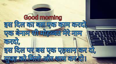 Good morning pic good morning images with Shayari