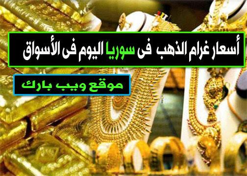 أسعار الذهب فى سوريا اليوم الخميس 14/1/2021 وسعر غرام الذهب اليوم فى السوق المحلى والسوق السوداء