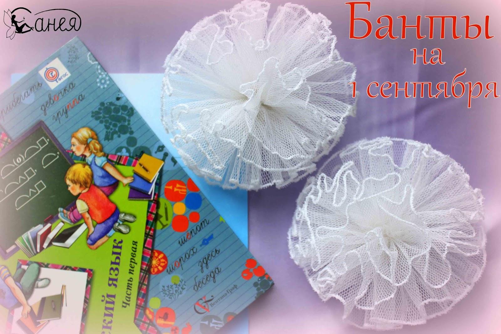 Санея: Банты на 1 сентября и другие резиночки-повязочки ...