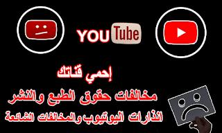 احمي قناتك | حقوق الطبع والنشر في اليوتيوب | اسباب مخالفات سياسات اليوتيوب