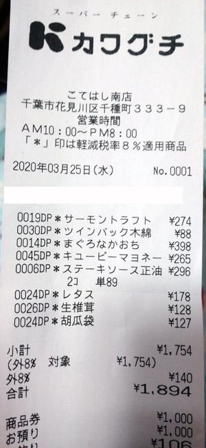 カワグチ こてはし南店 2020/3/25 のレシート