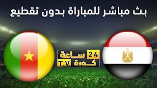 مشاهدة مباراة مصر والكاميرون بث مباشر بتاريخ 14-11-2019 بطولة أفريقيا تحت 23 سنة