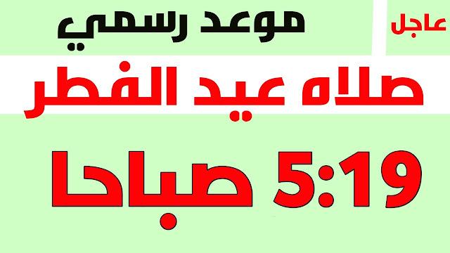 موعد صلاة عيد الفطر 1441/2020 فى السعودية والكويت وقطر والإمارات