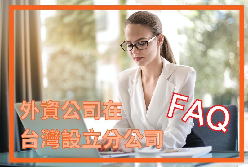 外資公司在台灣設立分公司 FAQ