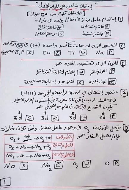 امتحان كيمياء على الباب الاول بنظام  اوبن بوك للصف الثالث الثانوي الباب الاول 2021
