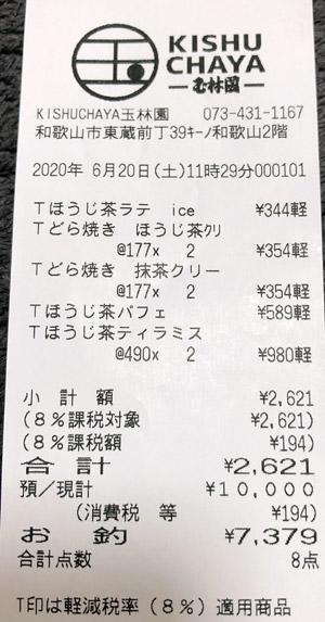 KISHU CHAYA 玉林園 2020/6/20 のレシート