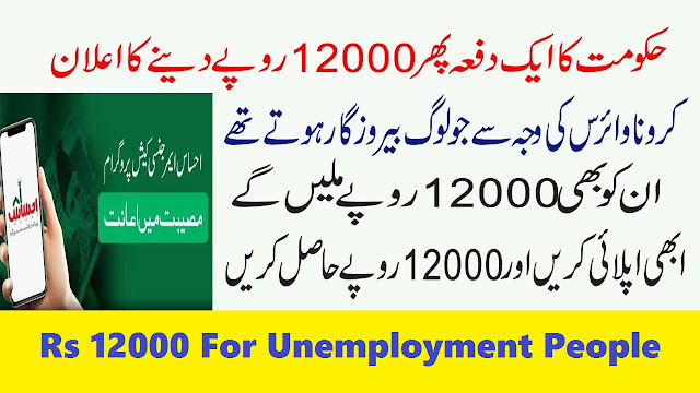 Get Free Rs 12000 For Unemployment People Online Registration