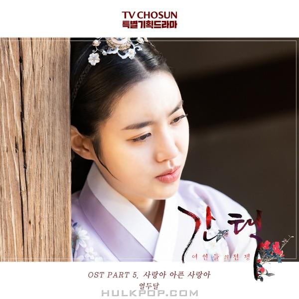 12DAL – Selection: The War Between Women OST Part.5
