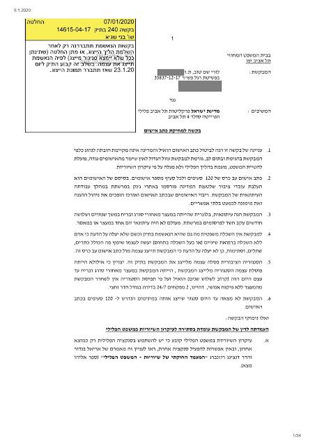 """בקשה מספר 240 לביטול כתב האישום נגד שם טוב בתיק פרשת הבלוגרים ת""""פ 14615-04-17 והחלטת השופט שגיא מיום 07.01.2019."""