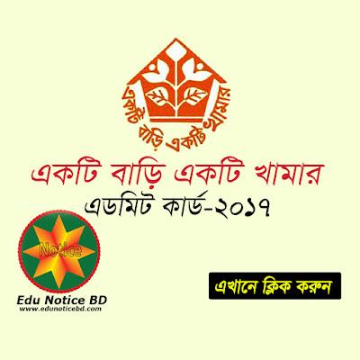 Ektee Bari Ektee Khamar Job Admit Card 2017 - ebek.teletalk.com.bd -  www.edunoticebd.com