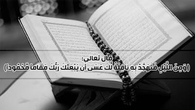 ماذا يقرأ في صلاة قيام الليل في رمضان؟