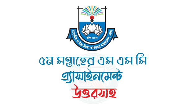SSC Assignment 2022 All Subject 5th Week