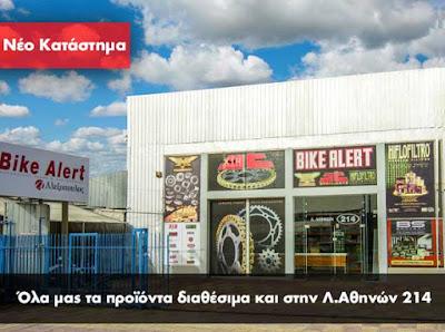 Νέο Κατάστημα Bike Alert - Αλεξόπουλος Στην Λ. Αθηνών 214