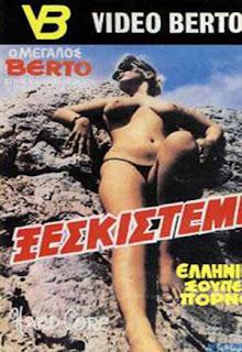 ΞΕΣΚΙΣΤΕ ΜΕ (1985)